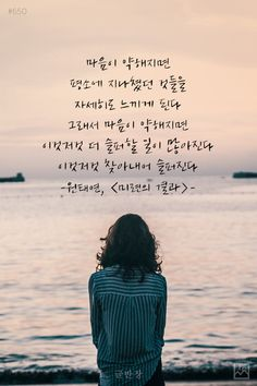 Best Quotes, Life Quotes, Korean Writing, Korean Quotes, Cool Words, Sentences, Life Lessons, Typography, Sayings