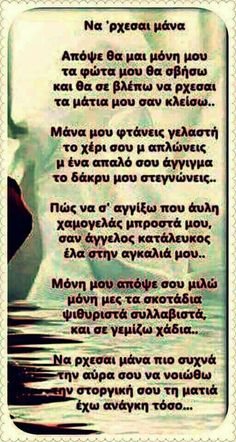 Unique Quotes, Inspirational Quotes, Love Others, Love You, Love Parents, Sweet Soul, Facebook Humor, Greek Quotes, Mother Quotes