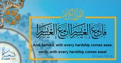 This beautiful verse from the #HolyQuran tells us to be patient and have complete faith in #ALLAH (S.W.T) no matter what the circumstances are. We should never feel weak or afraid during bad times and should always be strong and confident, ALLAH almighty is always with us.   #Islam #learn #Quran #Muslim #Muslims #MessageOfIslam #Religion #Umrah #Ummrah