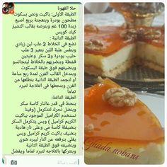 حلا قهوة Food Arabic Food Desserts