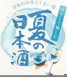 日本の四季とうまい酒 冷やして愉しむ 夏の日本酒
