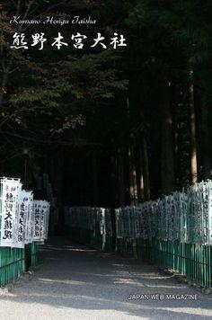 熊野本宮大社 熊野神社の総本宮 Kumano Hongu Taisha, Wakayama Prefecture #Japan