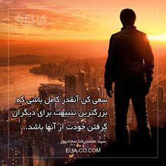 سعی کن آنقدر کامل باشی که بزرگترین تنبیهت برای دیگران،گرفتن خودت ازآنها باشد...