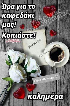 Good Morning, Decor, Greek Language, Buen Dia, Decoration, Bonjour, Bom Dia, Decorating, Deco