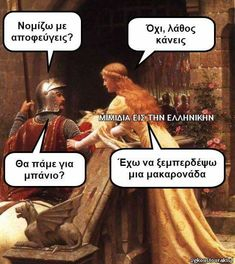 Ancient Memes, Greek Quotes, Sarcasm, Things To Think About, Funny Quotes, Jokes, Lol, Sayings, Movie Posters
