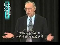 I Will Shake All Things - Part 1: The Nations - Derek Prince - YouTube