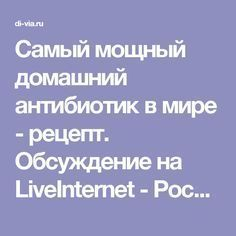 Самый мощный домашний антибиотик в мире - рецепт. Обсуждение на LiveInternet - Российский Сервис Онлайн-Дневников