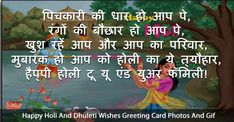 Happy Holi Status with Photos : Read And Share Best Happy Holi And Happy Dhuleti Wishes Greeting Cards. Find Top Happy Holi Shayari With I. Happy Holi Images Hd, Holi Wishes Images, Happy Holi Shayari, Happy Holi Quotes, Happy Holi Greetings, Happy Holi Wishes, Happy Holi In Advance, Happy Holi Status, Happy Holi Photo