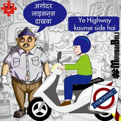 Fun Trivia : Approaching RTO for silly questions to make them not doubt on you, but sometimes you may fall flat on your face !!  #MumbaiBoli #MumbaiLife #lingo #comic