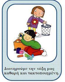 ΕΜΕΙΣ ΟΙ ΝΗΠΙΑΓΩΓΟΙ: ΚΑΝΟΝΕΣ Teaching Manners, Kindergarten, Education, School, Blog, Fictional Characters, Kindergartens, Schools, Preschool