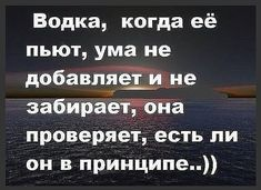 Russian Quotes, Laws Of Life, Motivational Quotes, Inspirational Quotes, Some Words, In My Feelings, Poems, Funny Memes, Positivity