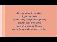 Έλενα Παπαρίζου - Η καρδιά σου πέτρα, Στίχοι - YouTube