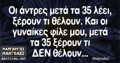 Funny Statuses, Greek Quotes, English Quotes, Out Loud, True Stories, Funny Quotes, Therapy, Mindfulness, Lol