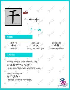 #365Chinese - Character of the Day @ #PaceMandarin gàn 干 do http://www.pace-mandarin.com/gan4-do/