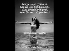 Greek Quotes, Movies, Movie Posters, Diy, Films, Do It Yourself, Film Poster, Bricolage, Popcorn Posters