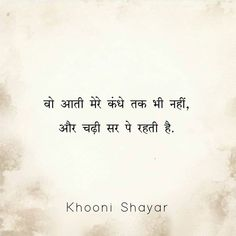 Be Bold Quotes, Shyari Quotes, Good Thoughts Quotes, Mixed Feelings Quotes, Angry Love Quotes, Love Poems In Hindi, Forever Love Quotes, Unspoken Words, Love Husband Quotes