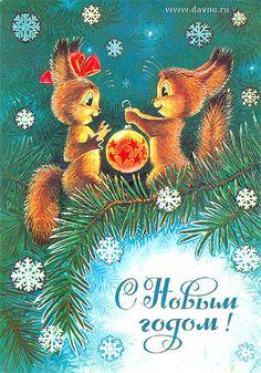 С новым годом! открытка