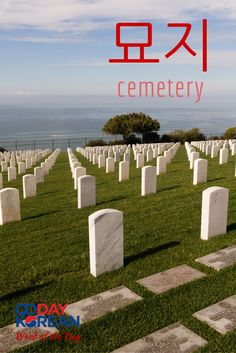 Can you use 묘지 (cemetery) in a sentence? Write your sentence in the comments below!