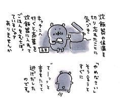 Nagano, Pretty Pictures, Twitter Sign Up, Cute Animals, Doodles, Jokes, Snoopy, Bear, Make It Yourself