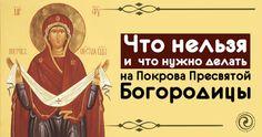 Что нельзя и что нужно делать на Покрова Пресвятой Богородицы - Эзотерика и самопознание