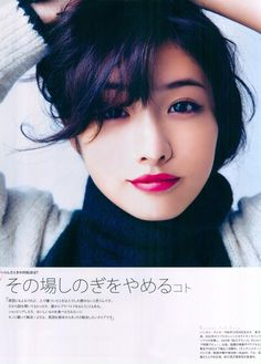 Nao Kanzaki and a few friends: Satomi Ishihara: November 2014 magazine scans and new Flair CM Japanese Beauty, Korean Beauty, Japanese Girl, Asian Beauty, Beautiful Asian Women, Beautiful People, Stunning Women, Satomi Ishihara, Japanese Models