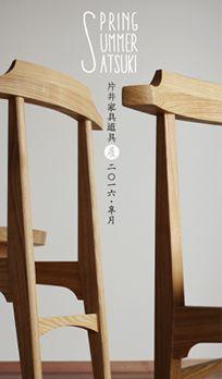 片井家具道具 – KATAI kagu dogu - | イベント