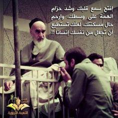 Imam Khomeini Imam Ali Quotes, Baseball Cards, History, Middle, Life, Artists, History Books, Historia