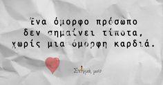 Life Values, Live Laugh Love, Greek Quotes, Wisdom, Sayings, Words, Lyrics, Horse, Quotations