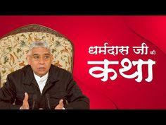 धर्मदास जी की कथा    Sant Rampal Ji Maharaj - YouTube