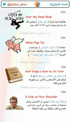 Arabic English Sentences, English Idioms, English Phrases, Learn English Words, English Lessons, English Vocabulary, English Grammar, English Language Course, English Language Learners
