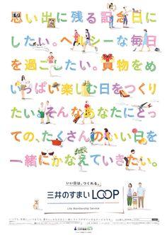 いい日は、つくれる。LOOP | あなたにとっての、たくさんのいい日を一緒にかなえていきたい。                                                                                                                                                                                 もっと見る