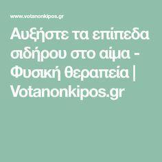 Αυξήστε τα επίπεδα σιδήρου στο αίμα - Φυσική θεραπεία   Votanonkipos.gr Hypothyroidism, Health Tips, Articles, Healthy Lifestyle Tips