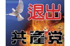Pró-comunistas contratados pelo Consulado Chinês renunciam  | #China, #Chineses, #Comunistas, #FalunGong, #MinghuiOrg, #NovaZelândia, #PerseguiçãoAoFalunGong, #Presidente, #Renúncia, #XiJinping