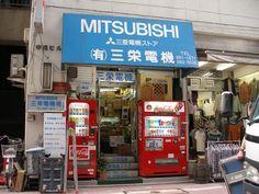 三栄電機(有) - 1-5-4 Nihonbashibakurochō, Chūō-ku, Tōkyō / 東京都中央区日本橋馬喰町1-5-4