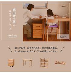 【楽天市場】ナチュラルでかわいい学習机・学習デスク 3点セット100cm幅(デスク+ミドル上棚+ワゴン)DUCK(ダック)デスクセット 堀田木工所勉強机 上棚 ワゴン コンパクト 国産 おしゃれ リビング シンプル 天然木 : 家具の里 Kids Study Desk, Hiroshima, Home Decor, Children Study Table, Decoration Home, Room Decor, Home Interior Design, Home Decoration, Interior Design