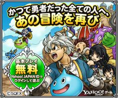 かつて勇者だった全ての人へ、あの冒険を再び YAHOO!JAPANゲームのバナーデザイン Gaming Banner, Japanese Games, Event Banner, Game Ui, Yahoo Japan, Banner Design, App Design, Anime, Advertising