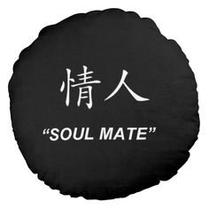 """""""Soul Mate"""" Chinese symbol gits and products Round Cushion"""