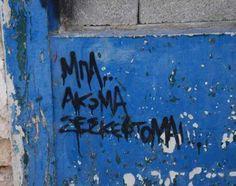 Μπα.. Ακομα Σε Σκεφτομαι | Greek Quotes