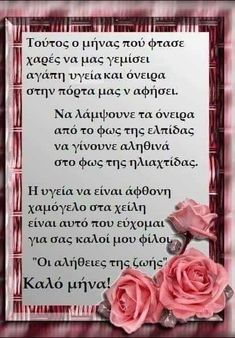 Morning Love Quotes, Good Morning, Tuesday Greetings, Mina, Greek Quotes, Holidays And Events, Picture Quotes, Wise Words, Texts