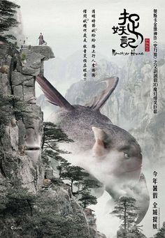 Hong Kong based production company Edko Films is going on a Monster Hunt led by director Ramen Hui - best know on these shores as co-director of Shrek 3 and a veteran of Dreamworks Animation. Monster Hunter Movie, Hong Kong Movie, Cool Posters, Movie Posters, Hd Movies Online, Dreamworks Animation, Fantasy Movies, Action Film, Streaming Movies