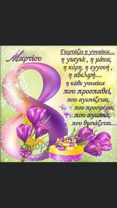 Life Rules, 8th Of March, Ladies Day, Happy Birthday, Quotes, Heart Gif, Happy Brithday, Quotations, Urari La Multi Ani