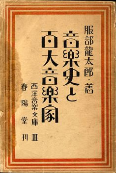 服部龍太郎『音楽史と百大音楽家』(春陽堂、昭和5年)