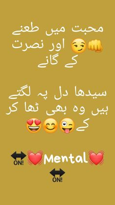 Funny Quotes In Urdu, Cute Funny Quotes, Girly Quotes, Jokes Quotes, Cute Jokes, Some Funny Jokes, Love Poetry Images, Image Poetry, Cute Tumblr Pictures
