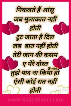 2020 Friendship Shayari In Hindi Hindi Shayari Love, Love Quotes In Hindi, Shayari Image, Morning Prayer Quotes, Morning Prayers, Good Morning Wishes, Good Morning Monday Images, Friendship Shayari, Thoughts In Hindi