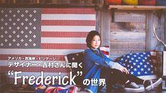 """アメリカ・西海岸・ビンテージ…デザイナー・吉村さんに聞く""""Frederick""""の世界"""