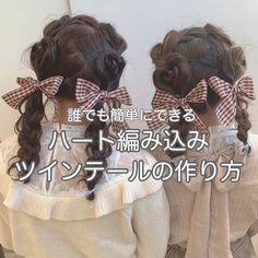 Burlap Wreath, Hair Beauty, Hair Styles, Image, Random, Instagram, Girls, Hair Plait Styles, Toddler Girls