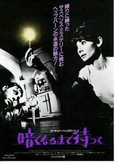 Wait Until Dark (1967) (Japan) Cinema Movies, Comedy Movies, Film Movie, Audrey Hepburn Movies, Behind The Screen, Cinema Posters, Film Posters, Pop Culture Art, Cool Posters