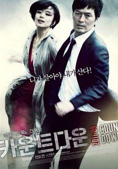 카운트다운, 허종호, 2011. 전도연, 정재영.