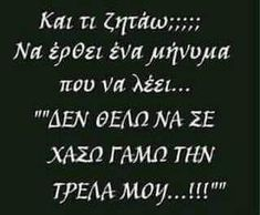 Greek Quotes, First Love, Love Quotes, My Photos, Thoughts, Beautiful, Feelings, Memes, Inspire