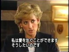 PRINCESS DIANA INTERVIEW PART 5 - YouTube